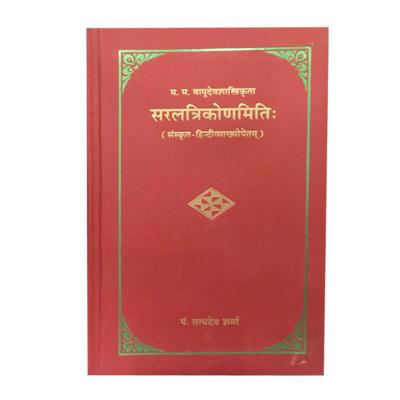 Saraltrikonamiti (सरलत्रिकोणमिति:) By Satyadev Sharma in Sanskrit and Hindi- (BOAS-0089)