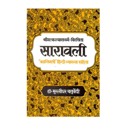 Saravali Shrimat Kalyan Varma Virchita in Hindi- Paperback- (BOAS-0840)