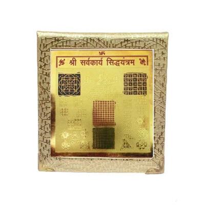 Sampoorna Sarva Karya Siddhi Mahayantra - 23 cm (YASK-001)