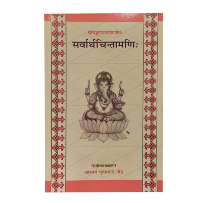Sarvartha Chintamani (सर्वार्थचिन्तामणि:) By Guruprasad Gaur in Sanskrit and Hindi- (BOAS-0025)