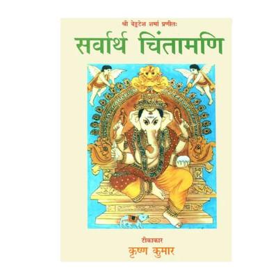 Sarvarth Chintamani in Hindi by Krishan Kumar- (BOAS-0963)