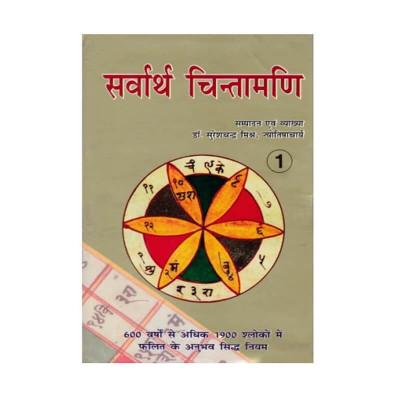 Sarvartha Chintamani- Vol 1 & 2 by Dr. Suresh Chandra Mishra (BOAS-0655)