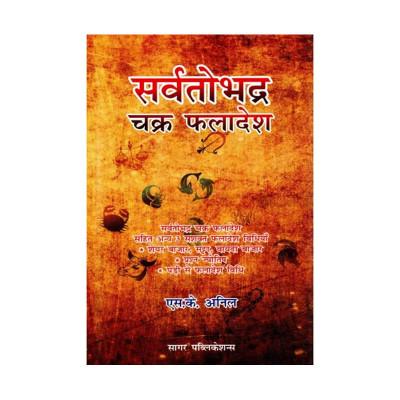 Sarvatobhadra Chakra Phaladesh (सर्वतोभद्र चक्र फलादेश ) by S. K. Anil (BOAS-0512)