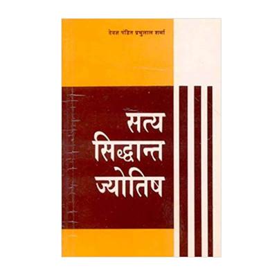 Satya Siddhant Jyotish in Hindi- Paperback- (BOAS-0858)