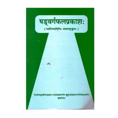 Shadavargphal Prakash in Hindi - Paperback -(BOAS-0857)