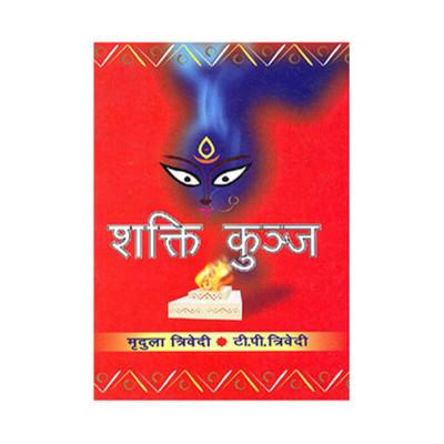 Shakti Kunj (शक्ति कुञ्ज ) by Mridula Trivedi and T. P. Trivedi (BOAS-0536)