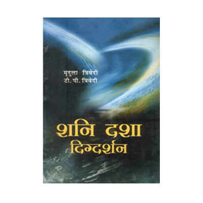 Shani Dasha Dignadrashan (शनि दशा दिग्नदर्शन) by Mridula Trivedi and T. P. Trivedi (BOAS-0600)