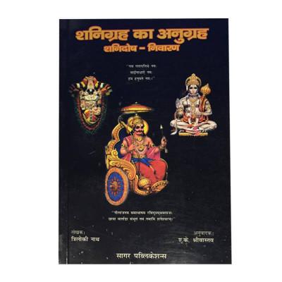 Shanigrah Ka Anugrah in Hindi By Triloki Nath  (BOAS-0392)