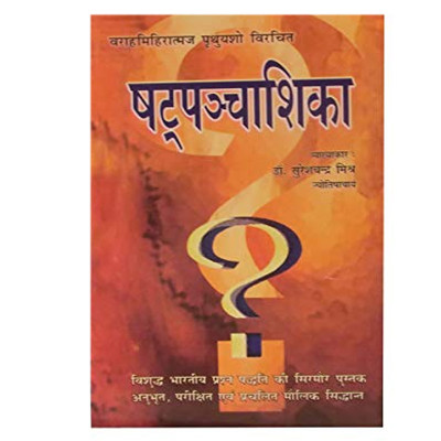 Shat Panchashika (षट्पंचाशिका) Dr. Suresh Chandra Mishra (BOAS-0666)