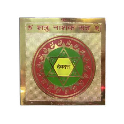 Shatru Nashak Yantra - 11 cm (YAST-003)