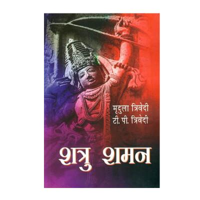 Shatru Shaman in Hindi -Paperback- (BOAS-0860)