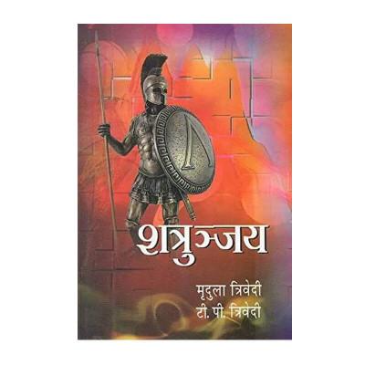 Satruanjay in Hindi - (BOAS-0834)