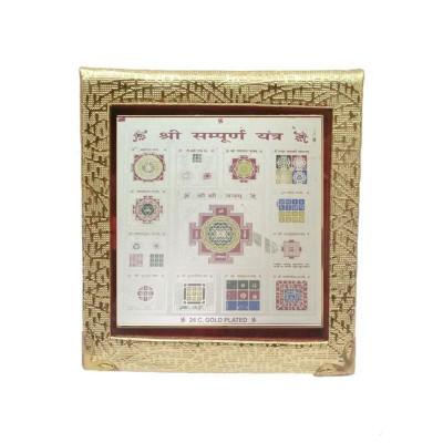 Shri Sampoorna Yantra - 18 cm (YASSH-002)