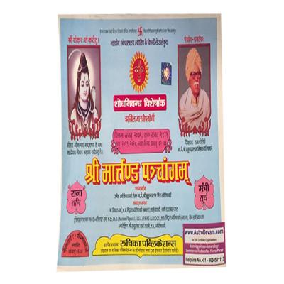Shri Matrand Panchangam in Hindi -(BOAS-0740)