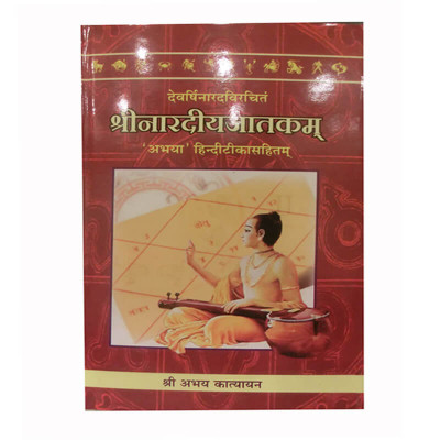 Sri Nardiyajatakam  (श्रीनारदीयजातकम्) - Hard Bound - By Abhay Katyayan in Sanskrit and Hindi- (BOAS-0300A)