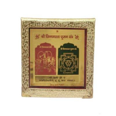 Shri Chinnamasta Poojan Yantra - 11 cm (YACP-001)