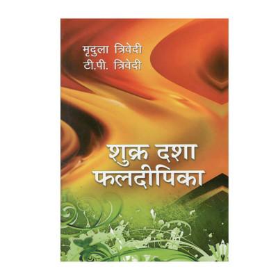 Shukra Dasha Phaldeepika in Hindi by Mridula & T. P. Trivedi- (BOAS-0966)