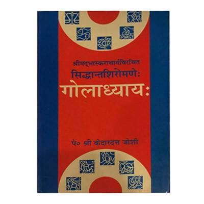 Siddhant Shiromani Goladhayay in Hindi -(BOAS-0304)