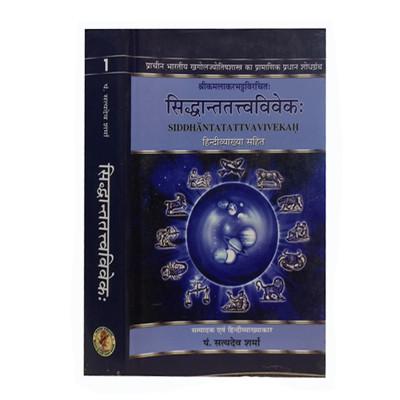 Siddhanta Tattva Viveka (Set Of 3 Vols.) (सिद्धान्ततत्त्वविवेकः) (Hard Bound) By Satyadev Sharma in Sanskrit and Hindi- (BOAS-0989A)