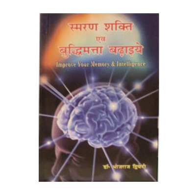 Smaran Shakti Evam Buddhimatta Badhaiye (स्मरण शक्ति एवं बुद्दिमत्ता बढ़ाइये) (BOAS-0667)