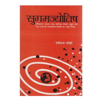 Sugam Jyotish in Hindi- (BOAS-0841)