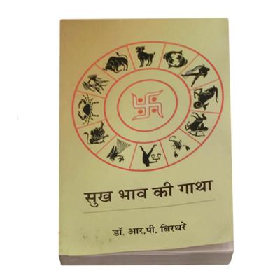 Sukh Bhav Ki Gatha in Hindi  -(BOAS-0336)