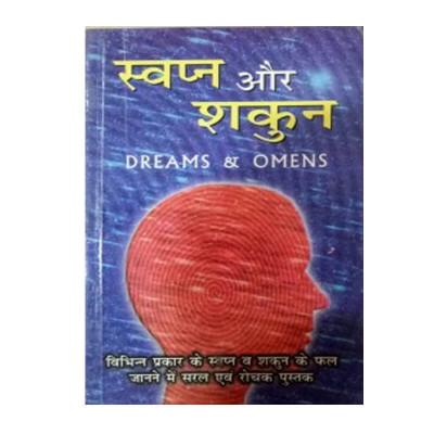 Swapna Aur Shakun in Hindi by Dr. Gaurishankar Kapoor- (BOAS-0929)