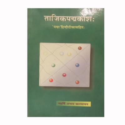 Tajik Padamkosh  (ताजिकपद्मकोश:) By Maharishi Abhay Katyayan in Sanskrit and Hindi - (BOAS-0092)
