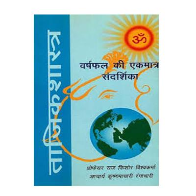 Tajik Shastra (Varshphal ki Ekmatra Sandarshika) -ताजिकशाश्त्र- वर्षफल की एकमात्र संदर्शिका In Hindi  by Raj Kishore Vishwakarma -(BOAS-0379)