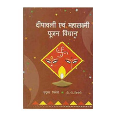Deepawali evam Mahalakshmi Pujan Vidhan (दीपावली एवं महालक्ष्मी पूजन विधान) (BOAS-0365)