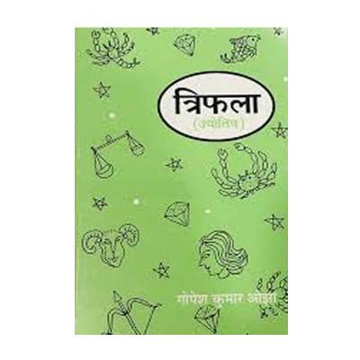 Triphala Jyotish in Hindi- (BOAS-0815)