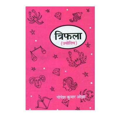 Triphala Jyotish in Hindi- Paperback - (BOAS-0815)