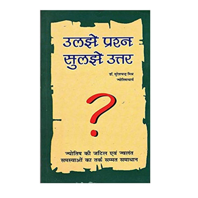 Uljhe Prashna Suljhe Uttar (उलझे प्रश्न सुलझे उत्तर) by Dr. Suresh Chandra Mishra (BOAS-0657)