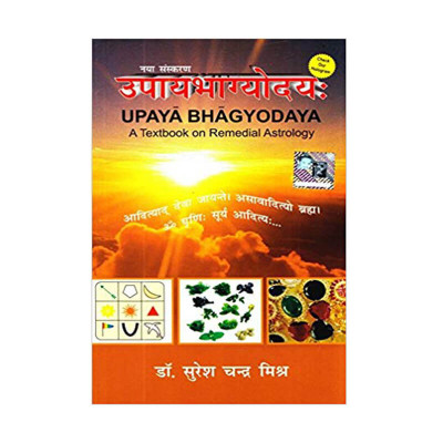 Upaya Bhagyodaya - Remedial Measures in Hindi -(BOAS-0775)