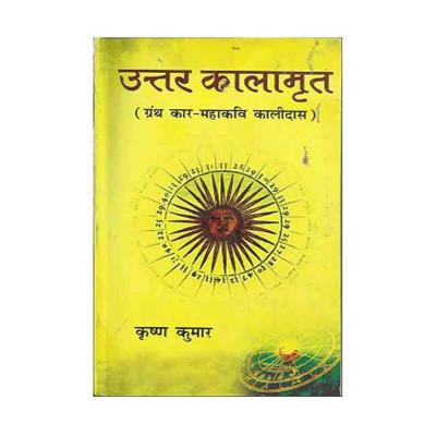 Uttar Kalamrit: Granth Kar-Mahakavi Kalidas (उत्तर कालामृता: ग्रंथ कार-महाकवि कालीदास) by Krishna Kumar (BOAS-0331)