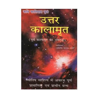 Uttara Kalamrita by Jagannath Bhasin (BOAS-0658)