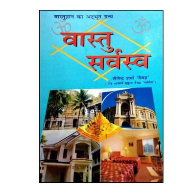 Vastu Sarvasva in Hindi by Shailendra Sharma -(BOAS-0935)