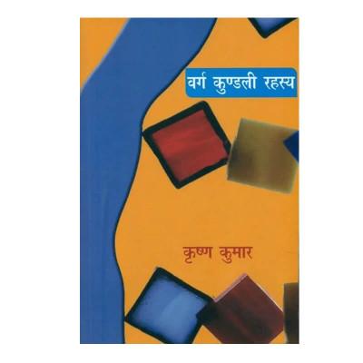 Varg Kundali Rahasya in Hindi by Krishan Kumar- (BOAS-0972)