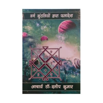 Varg Kundaliyon Dwara Phaladesh by Acharya Dr. Dalip Kumar in Hindi -(BOAS-0781)