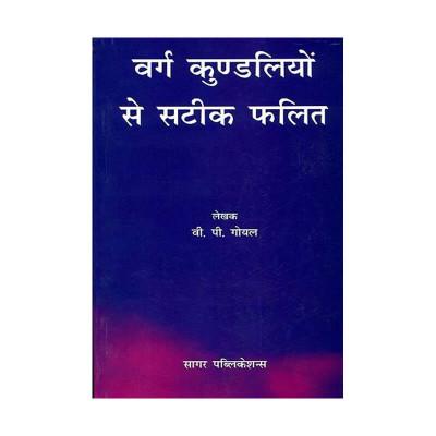 Varg Kundaliyon Se Satik Phalit (वर्ग कुण्डलियों से सटीक फलित) by V. P. Goel (BOAS-0513)