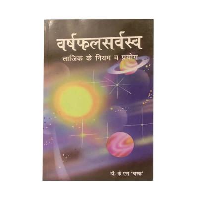 Varshphal Sarvasv Tajik Ke Niyam Ve Prayog -(वर्षफलसर्वस्व ताजिक के नियम व प्रयोग) (BOAS-0725)