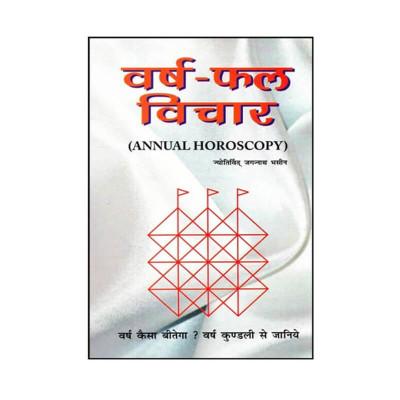 Varshphal Vichar (वर्ष फल - विचार) by Jagannath Bhasin (BOAS-0659)