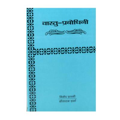 Vastu Probodhani in Hindi - (BOAS-0859)