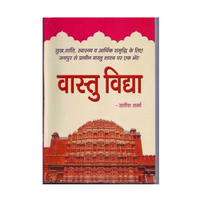 Vastu Vidya (वास्तु विद्या) by Satish Sharma (BOAS-0517)
