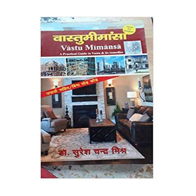 Vastu Mimansa In Hindi -(BOAS-0776)