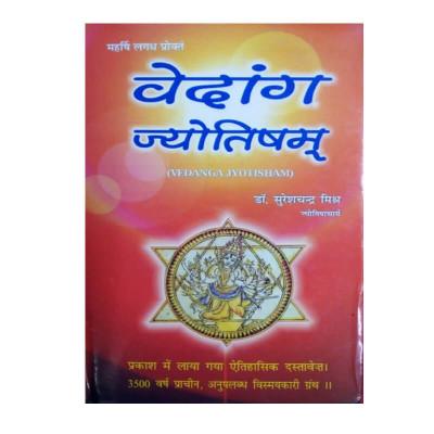 Vedanga Jyotisham In Hindi By Dr. Suresh Chandra Mishra -(BOAS-0936)