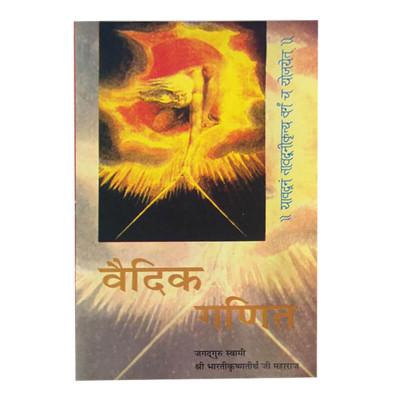 Vedic Ganit in Hindi  - Paperback-  (BOAS-0293)