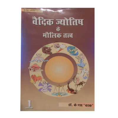 Vedic Jyotish Ke Maulik Tatva (Vol 1 & 2) - Hindi -(BOAS-0339)