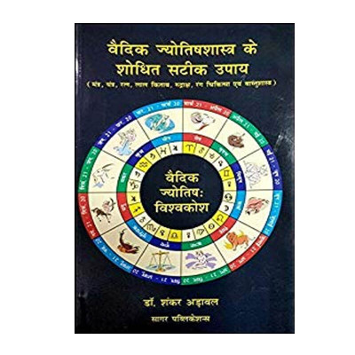 Vedic Jyotish Shastra Ke Sodhit Satik Upay In Hindi By Dr. Shankar Adwal -(BOAS-0883)