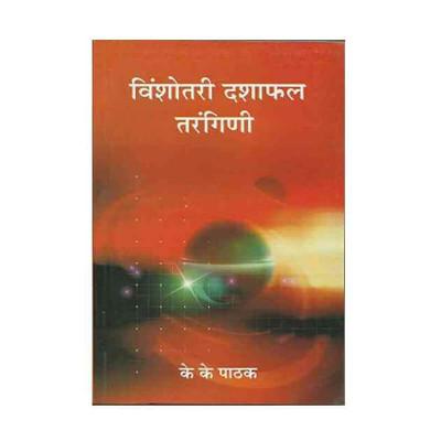 Vimshotari Dashaphal Tarangini (विंशोतरी दशाफल तरंगिणी) by K. K. Pathak (BOAS-0348)
